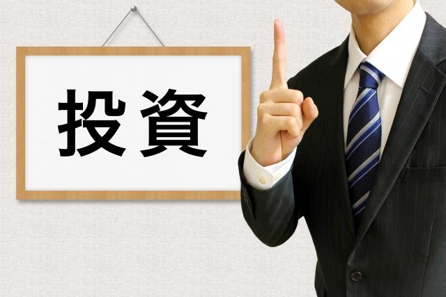 投資と資産運用の違い:定義、リ...